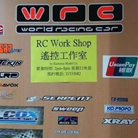 RC Work Shop 遥控工作室